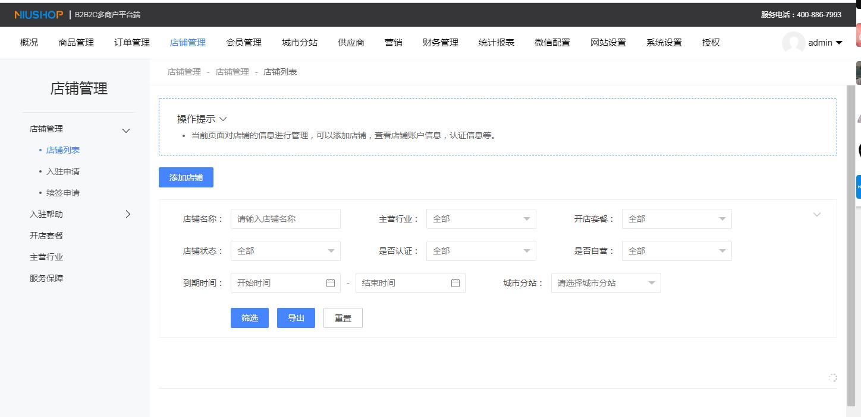 NIUSHOP_多城市版V4.1.1(含前端uniapp源码),付费下载查看插图(5)